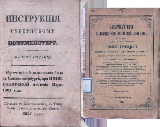 Титульные листы книг «Инструкция губернскому почтмейстеру» и сборника «Земство»