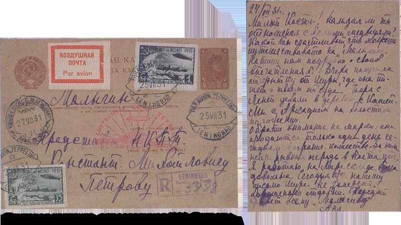 Карточка воздушной почты, адресованная К.М. Петрову