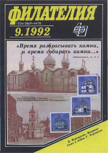 Обложка журнала «Филателия»
