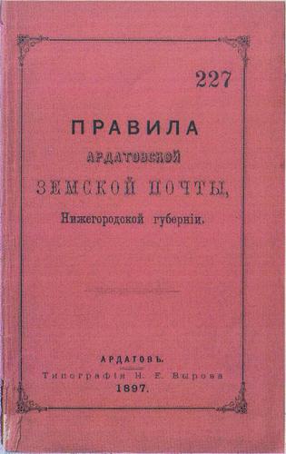 Обложка книги «Правила Ардатовской земской почты»