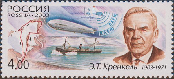 Российская почтовая марка 2003 года с портретом Э. Кренкеля на фоне дирижабля «Граф Цеппелин»
