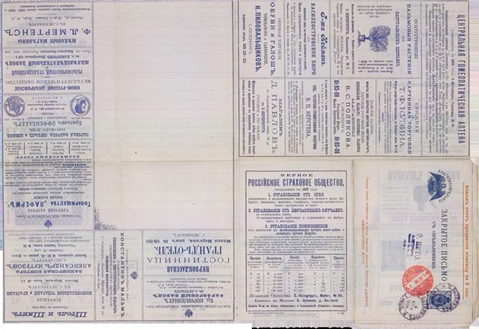 Закрытое письмо с объявлениями Городской почты Санкт-Петербурга