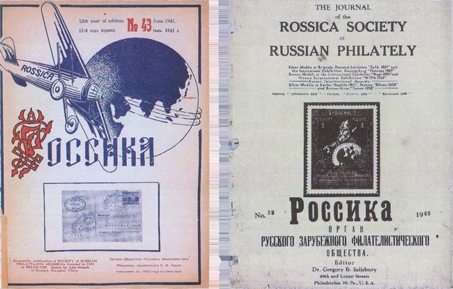 Обложки журнала «Россика»