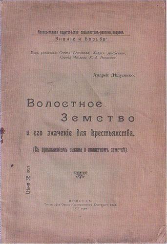 Титульный лист книги «Волостное земство и его значение для крестьянства»