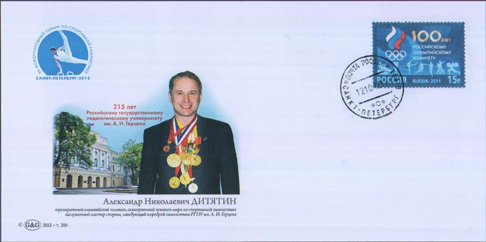 Конверт первого дня с маркой «100 лет Олимпийскому комитету России»