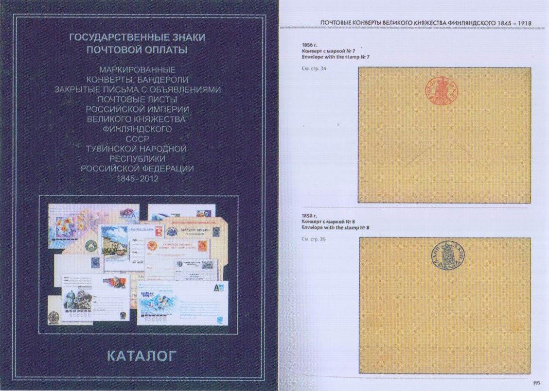 b332e8066157 Каталог государственных знаков почтовой оплаты России - научно ...