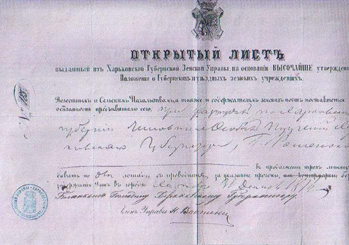 Открытый лист Харьковской Губернской Земской Управы