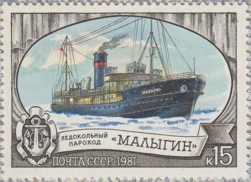 Почтовая марка «Пароход «Малыгин» 1981 года