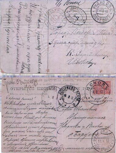 Почтовая карточка и открытое письмо со штемпелями