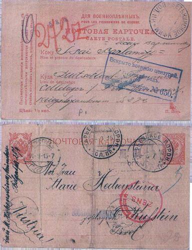 Почтовые карточки военнопленных