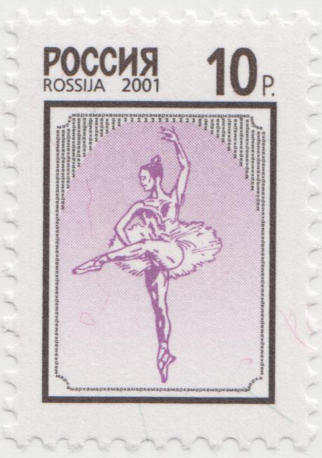 Марка балерина в танце - третий стандартный выпуск почтовых марок России