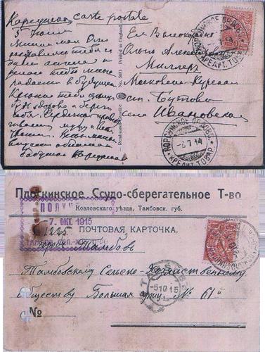 Открытое письмо и почтовая карточка, отправленные из частных почтовых отделений