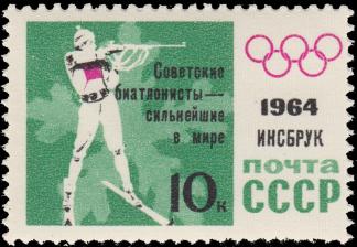 Почтовая марка «Биатлон» из серии Победы советских спортсменов на IX зимних Олимпийских играх (Инсбрук, Австрия)