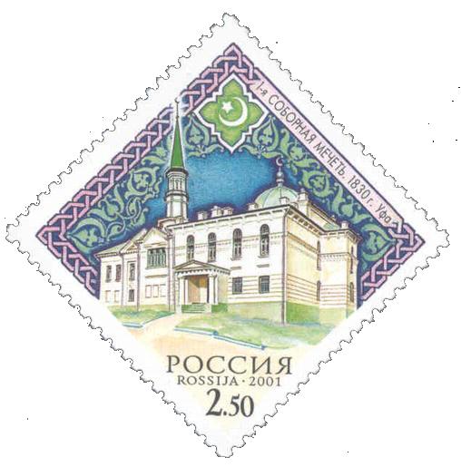 Почтовая марка Первая Соборная мечеть, Уфа, 1830 год
