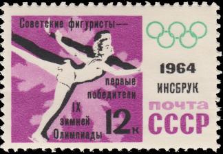 Почтовая марка «Фигурное катание» из серии Победы советских спортсменов на IX зимних Олимпийских играх (Инсбрук, Австрия)