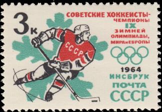 Почтовая марка «Хоккеист» из серии Победы советских спортсменов на IX зимних Олимпийских играх (Инсбрук, Австрия)