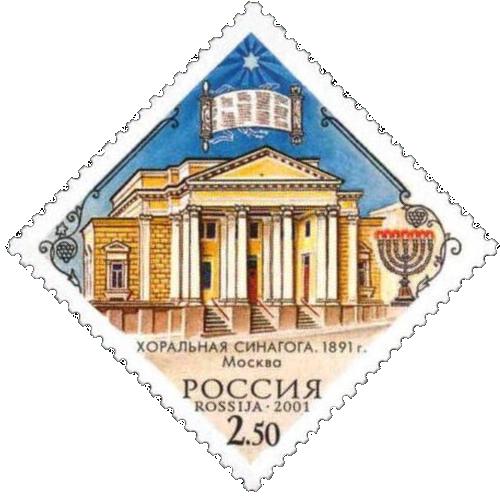 Почтовая марка Хоральная синагога, Москва, 1891 год
