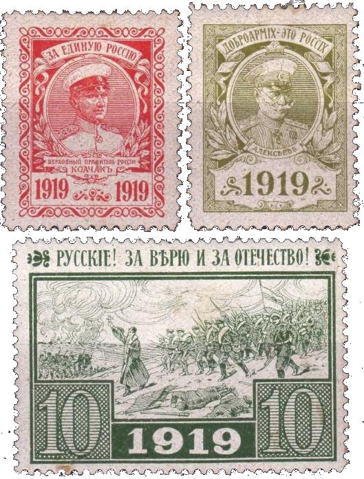 Фантастический выпуск почтовых марок 1919 года