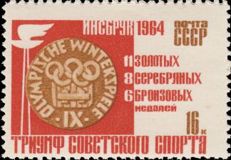 Почтовая марка «Медаль Олимпиады» из серии Победы советских спортсменов на IX зимних Олимпийских играх (Инсбрук, Австрия)