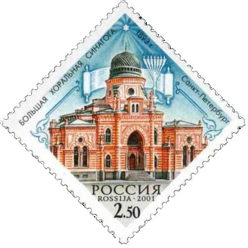 Почтовая марка Большая хоральная синагога, Санкт-Петербург, 1893 год