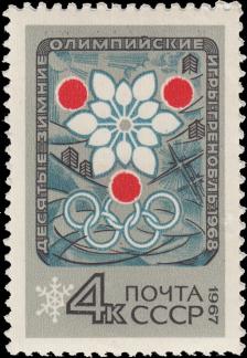 Почтовая марка «Эмблема игр» из серии X зимние Олимпийские игры (Гренобль, Франция)