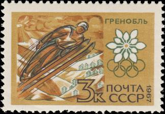 Почтовая марка «Прыжки с трамплина» из серии X зимние Олимпийские игры (Гренобль, Франция)