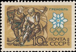 Почтовая марка «Хоккей» из серии X зимние Олимпийские игры (Гренобль, Франция)
