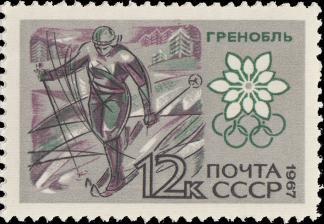 Почтовая марка «Бег на лыжах» из серии X зимние Олимпийские игры (Гренобль, Франция)