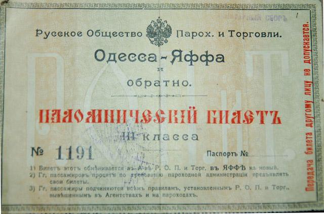 Паломнический билет Одесса - Яффа Русского общества пароходства и торговли