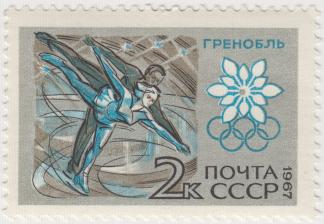 Почтовая марка «Фигурное катание» из серии X зимние Олимпийские игры (Гренобль, Франция)