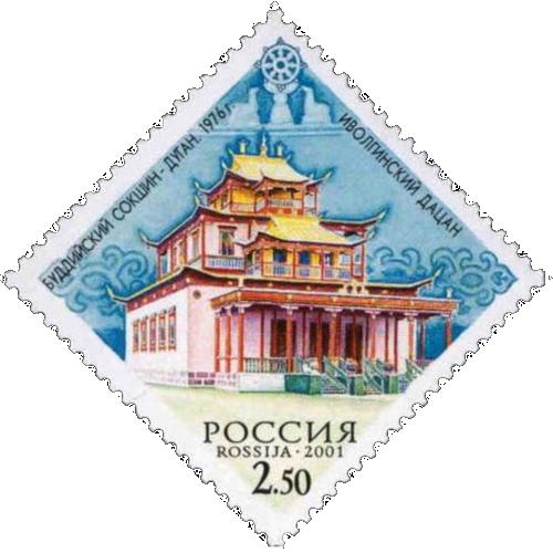 Почтовая марка Буддийский Сокшин-Дуган (Иволгинский дацан), 1976 год