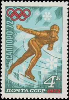 Почтовая марка «Конькобежный спорт» из серии XI зимние Олимпийские игры (Саппоро, Япония)