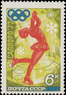 Почтовая марка «Фигурное катание» из серии XI зимние Олимпийские игры (Саппоро, Япония)