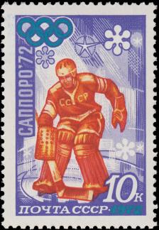 Почтовая марка «Хоккей» из серии XI зимние Олимпийские игры (Саппоро, Япония)