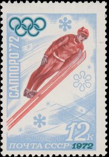 Почтовая марка «Прыжки с трамплина» из серии XI зимние Олимпийские игры (Саппоро, Япония)