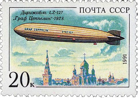 Почтовая марка 1991 года «Дирижабль «Граф Цеппелин»