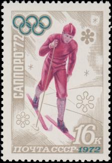 Почтовая марка «Лыжные гонки» из серии XI зимние Олимпийские игры (Саппоро, Япония)