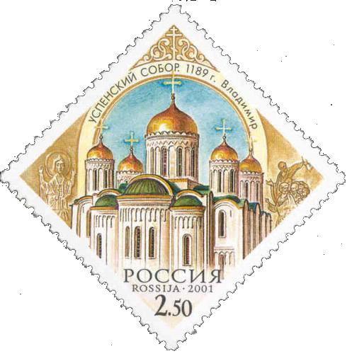 Почтовая марка Успенский собор, Владимир, 1189 год