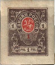 Марка из фантастического выпуска «Единая Россия» 1920 года