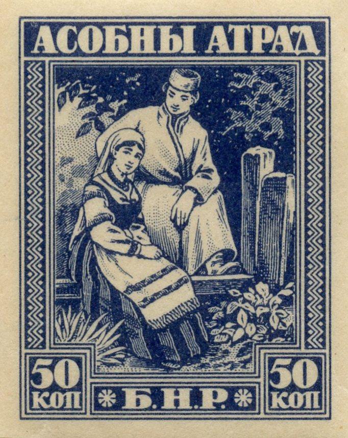 Марка из спекулятивного выпуска почтовых марок 1920 года