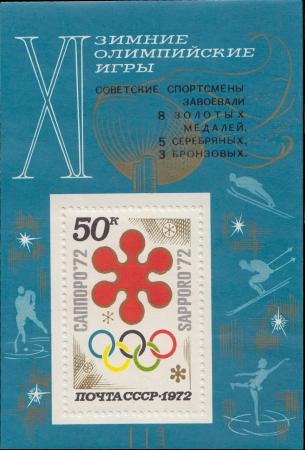 Почтовый блок «Олимпийские кольца» из серии XI зимние Олимпийские игры (Саппоро, Япония)