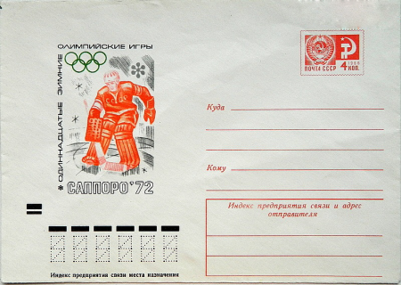 Конверт первого дня, посвященный хоккейным соревнованиям в Саппоро