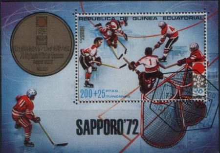 Почтовый блок Экваториальной Гвинеи с изображением хоккеистов Канады и СССР