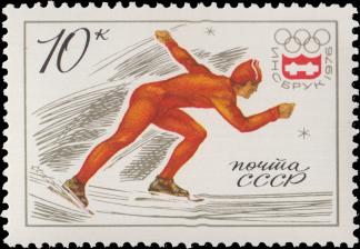 Почтовая марка «Коньки» из серии XII зимние Олимпийские игры (Инсбрук, Австрия)