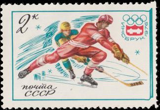 Почтовая марка «Хоккей с шайбой» из серии XII зимние Олимпийские игры (Инсбрук, Австрия)