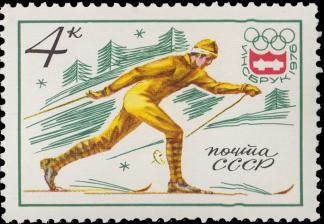 Почтовая марка «Лыжи» из серии XII зимние Олимпийские игры (Инсбрук, Австрия)