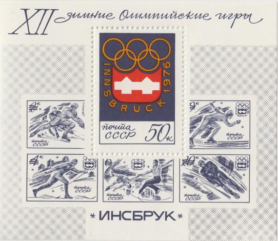 Почтовый блок «Эмблема Олимпиады» из серии XII зимние Олимпийские игры (Инсбрук, Австрия)