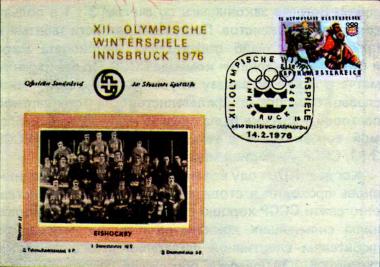Сувенирная почтовая карточка Швейцарии с изображением советских хоккеистов
