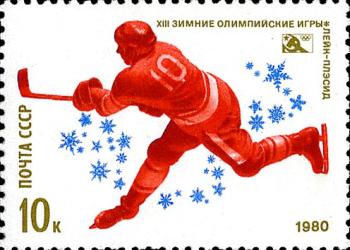 Почтовая марка «Хоккей» из серии XIII зимние Олимпийские игры в Лейк-Плэсиде (США)