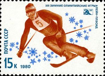 Почтовая марка «Горнолыжный спорт» из серии XIII зимние Олимпийские игры в Лейк-Плэсиде (США)